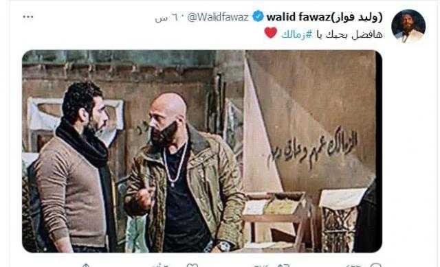الفنان وليد فواز نجم ملوك الجدعنة : ( الزمالك عمهم وحارق دمهم )