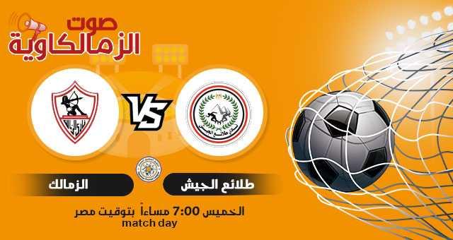 مشاهدة مباراة الزمالك وطلائع الجيش بث مباشر اليوم 20-05-2021 في الدوري المصري
